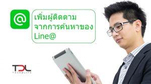 เพิ่มผู้ติดตามจากการค้นหาของ Line@