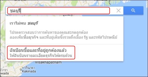 เพิ่มสถานที่ธุรกิจลงใน Google Maps ตอนที่ 3