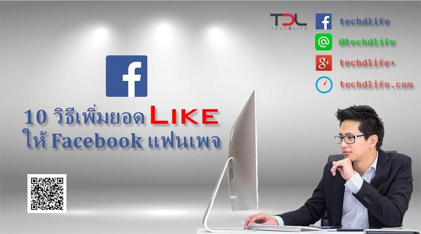 10 วิธีเพิ่มยอด Like ให้ Facebook แฟนเพจ