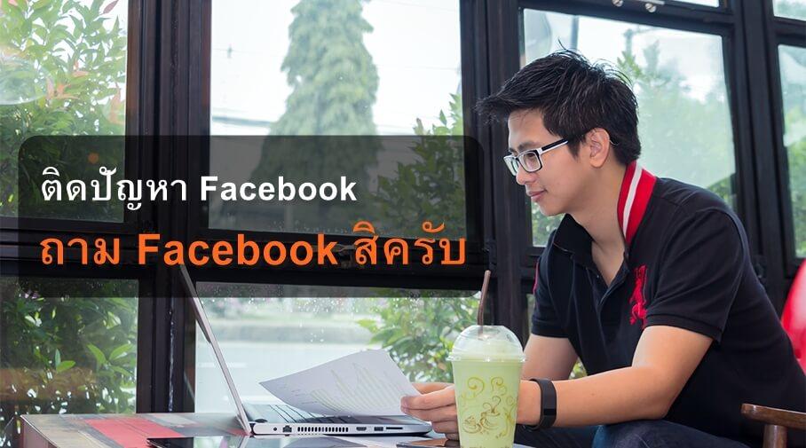 ติดปัญหา Facebook ถาม Facebook สิครับ