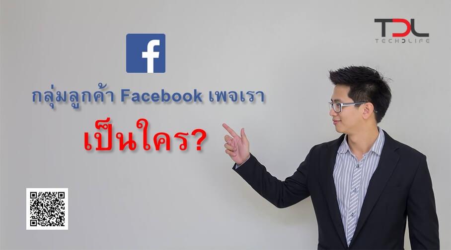 กลุ่มลูกค้า Facebook เพจเรา เป็นใคร?