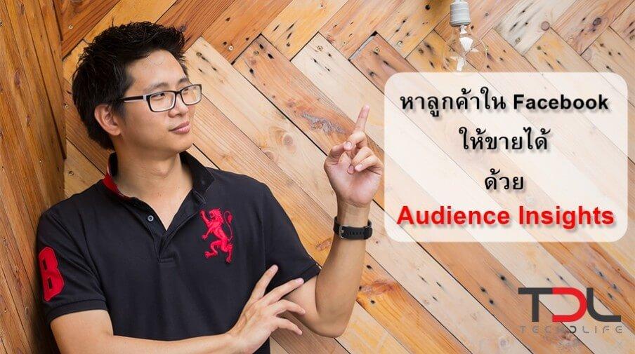 หาลูกค้าใน Facebook ให้ขายได้ด้วย Audience Insights