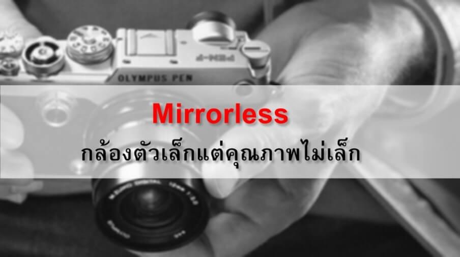 Mirrorless กล้องตัวเล็กแต่คุณภาพไม่เล็ก