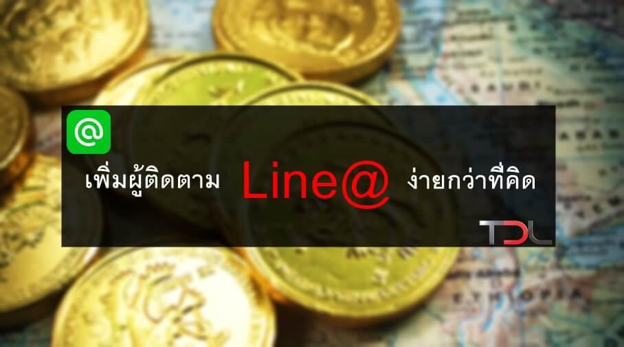 เพิ่มผู้ติดตาม Line@ ง่ายกว่าที่คิด