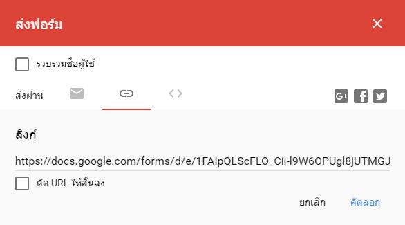 ถามใจลูกค้าคุณด้วยแบบสอบถามออนไลน์ เวอร์ชั่นทำง่ายสุดๆ Google Forms