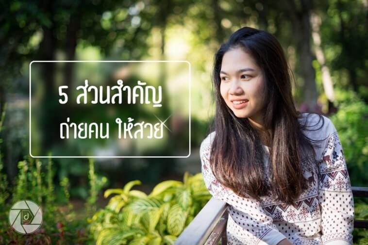 5 ส่วนสำคัญ ถ่ายคน ให้สวย สาย Portrait