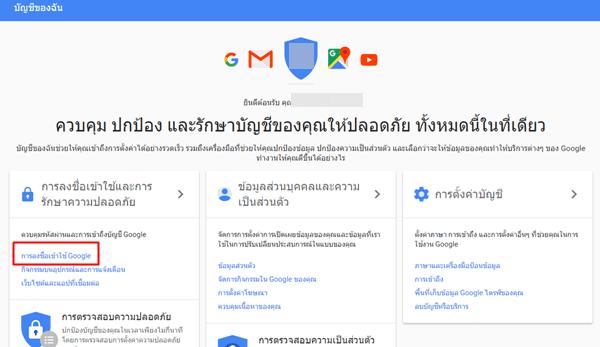 ป้องกัน Gmail ถูกแฮ็ค ลืมรหัสผ่าน ดีกว่ามาเสียใจทีหลัง