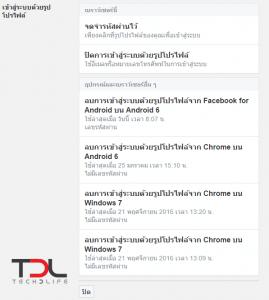 ใส่เกราะ ป้องกันให้ Facebook กันแฮ็ก กันลืมรหัสผ่าน