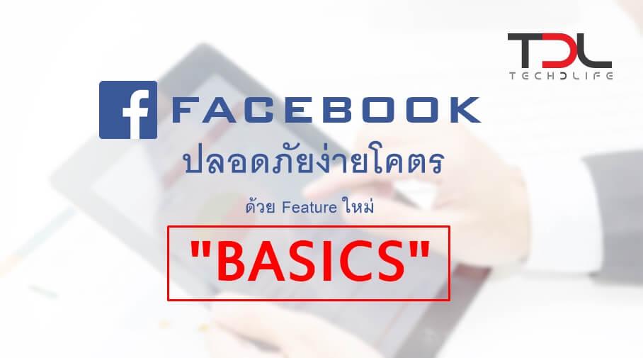Facebook ปลอดภัยง่ายโคตร ด้วย Feature ใหม่ Basics