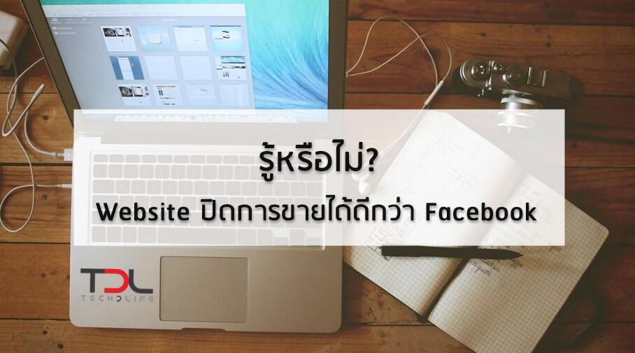 รู้หรือไม่ Website ปิดการขายได้ดีกว่า Facebook