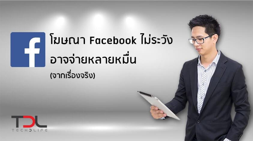 โฆษณา Facebook ไม่ระวัง อาจจ่ายหลายหมื่น