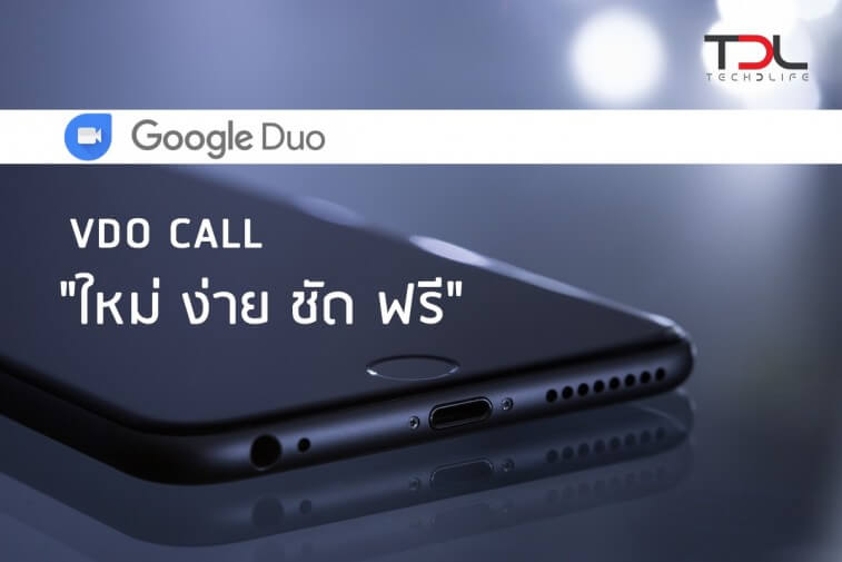 Duo VDO Call ใหม่ ง่าย ชัด ฟรี