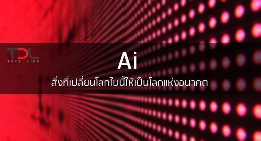 AI – สิ่งที่เปลี่ยนโลกใบนี้ให้เป็นโลกแห่งอนาคต