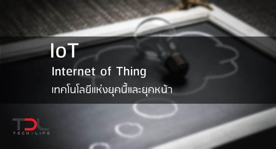 IoT – Internet of Thing เทคโนโลยีแห่งยุคนี้และยุคหน้า