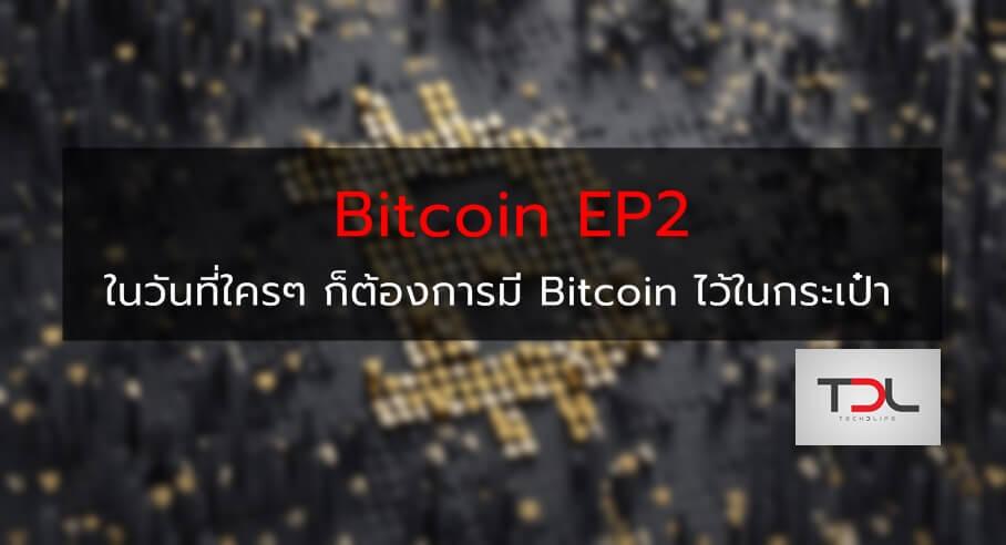 Bitcoin EP2 – ในวันที่ใครๆ ก็ต้องการมี Bitcoin ไว้ในกระเป๋า