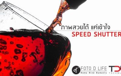 ภาพสวยได้ แค่เข้าใจ Speed Shutter