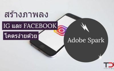 สร้างภาพลง IG และ Facebook โคตรง่ายด้วย Adobe Spark