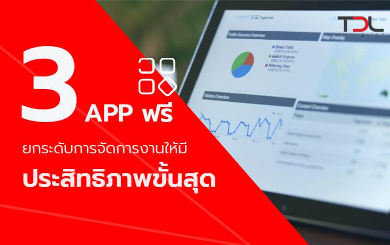 3 App ฟรี ยกระดับการจัดการงานให้มีประสิทธิภาพขั้นสุด