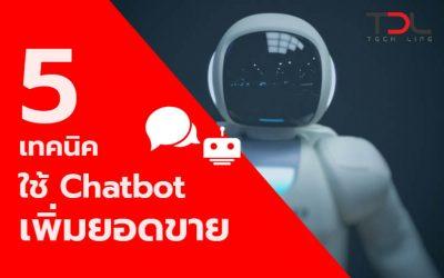 5 เทคนิคใช้ Chatbot เพิ่มยอดขาย
