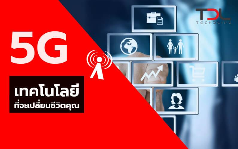 5G เทคโนโลยีที่จะเปลี่ยนชีวิตคุณ