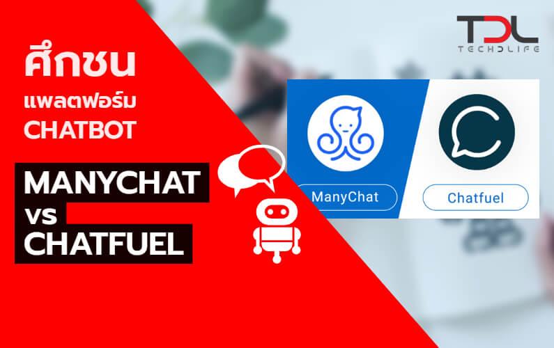 ศึกชนแพลตฟอร์ม Chatbot Manychat VS Chatfuel