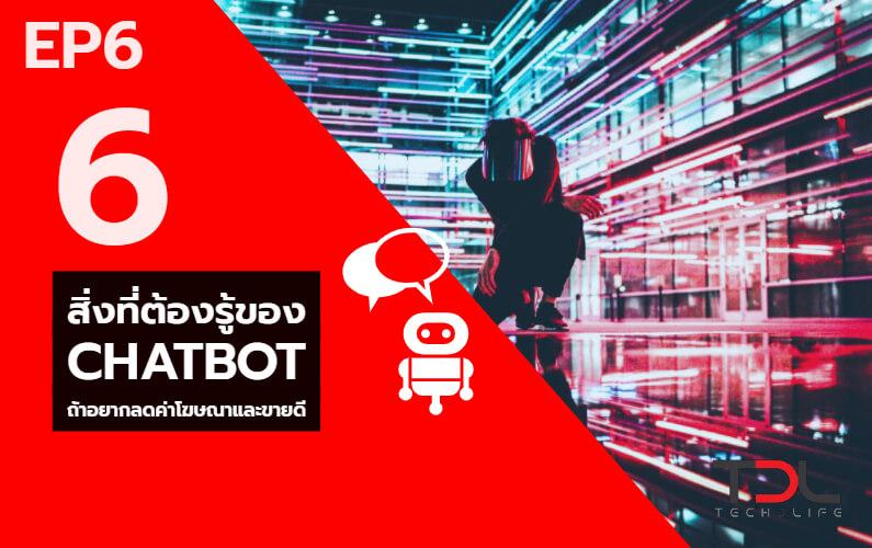 EP6 – 6 สิ่ง ที่ต้องรู้ของ Chatbot ถ้าอยากลดค่าโฆษณาและขายดี