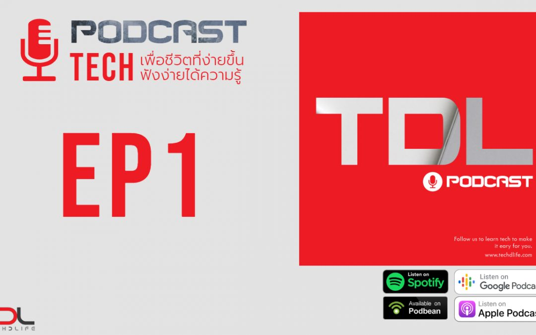 TDL Podcast EP1 – การเลือก Powerbank สำหรับ Charge Notebook