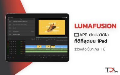 Lumafusion โปรแกรมตัดต่อที่ดีที่สุดใน iPad