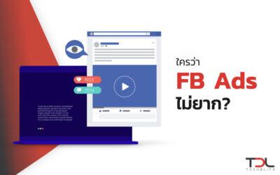 ใครว่า Facebook Ads ไม่ยาก