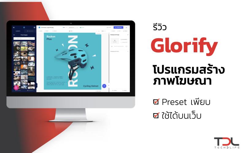 รีวิว Glorify โปรแกรมสร้างภาพโฆษณา Preset เพียบ ใช้บนเว็บ