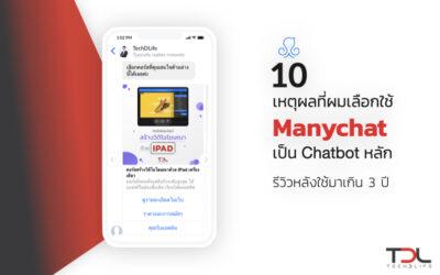 10 เหตุผลที่ผมเลือกใช้ Manychat เป็น Chatbot หลัก