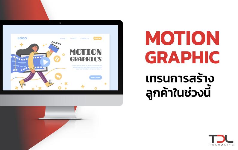 Motion Graphic เทรนการสร้างลูกค้าในช่วงนี้