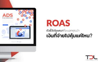 ROAS ตัวชี้วัดโฆษณาที่บอกคุณว่าเงินที่จ่ายไปคุ้มแค่ไหน?