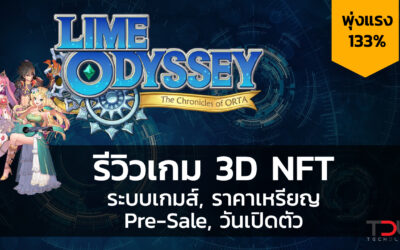 Lime Oddysey M Itam รีวิวระบบเกมส์ ราคาเหรียญ Pre-Sale Event